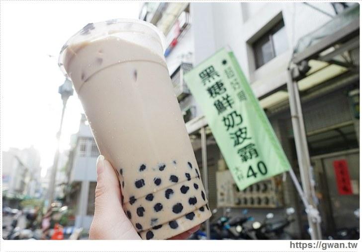 20160904143313 9 - [台中美食] 郭姐茶坊 — 台南超人氣黑糖鮮奶波霸