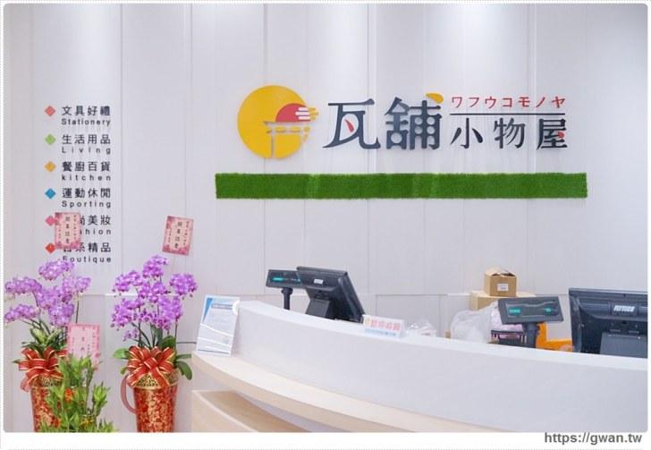 20171110234644 39 - 東海瓦舖小物屋 — 比大創Daiso還便宜的39元日式雜貨屋