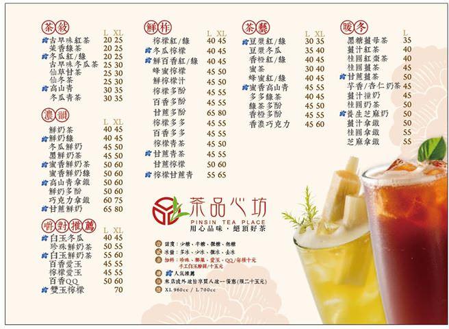 20180811110617 39 - 熱血採訪   太平飲料巨無霸紅茶只要25元,還有隱藏版熊貓豆奶這樣點!!