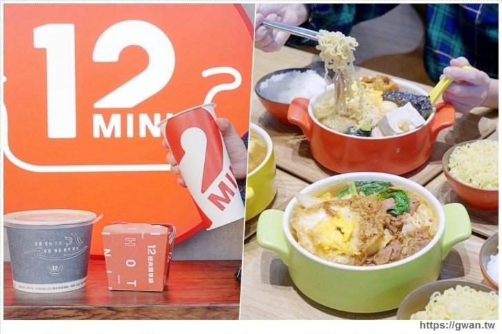 20190120164008 61 - 熱血採訪 | 12MINI台中限定新菜單,加肉加蛋不加價,配料再升級,只有台中吃得到呦!!