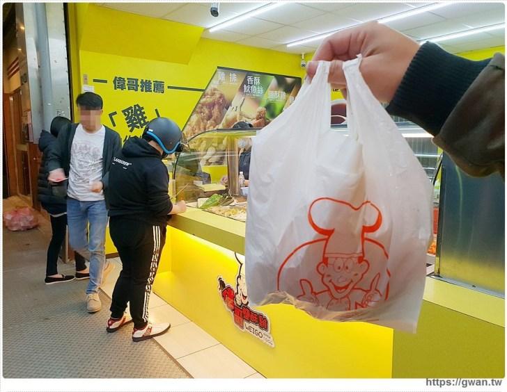 20190221183054 70 - 偉哥鹹酥雞   店門口排排坐,原來大家都在等好吃的鹹酥雞!!