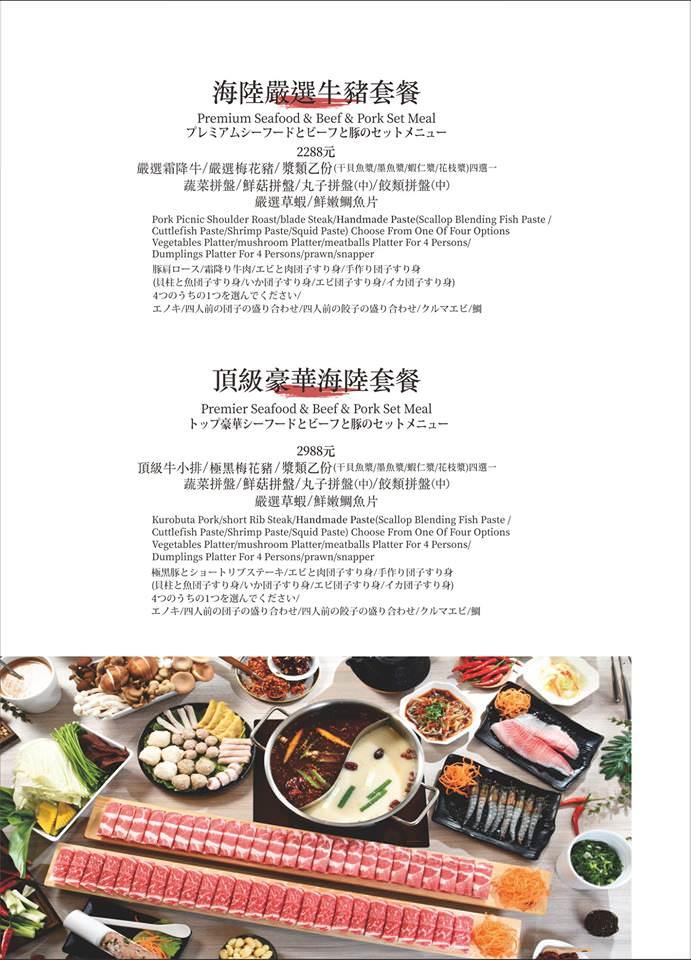 愛食鍋菜單 | 臺中麻辣鍋,壽星送超長肉盤,營業到凌晨1點臺中宵夜!! - 吃關關
