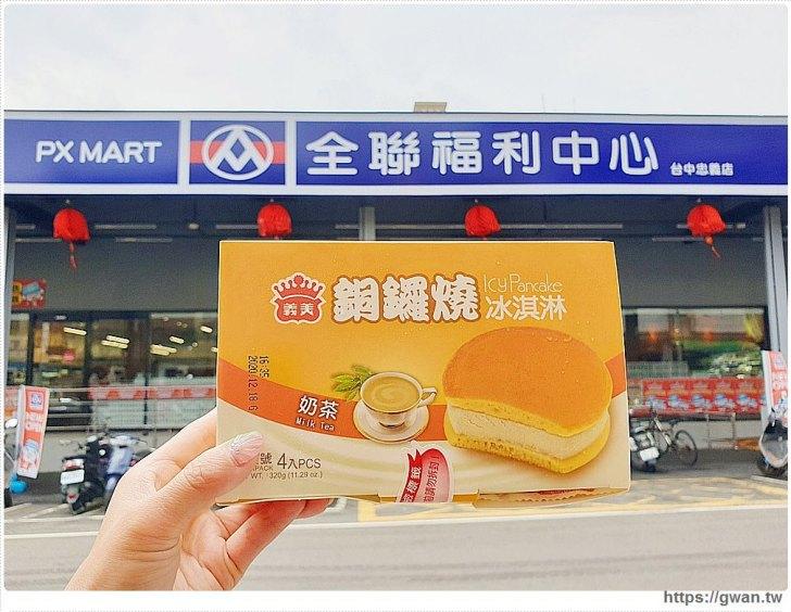 20190809153327 49 - 義美又出新品啦~義美奶茶變身銅鑼燒冰淇淋,超人氣冰品只在全聯獨家販售!