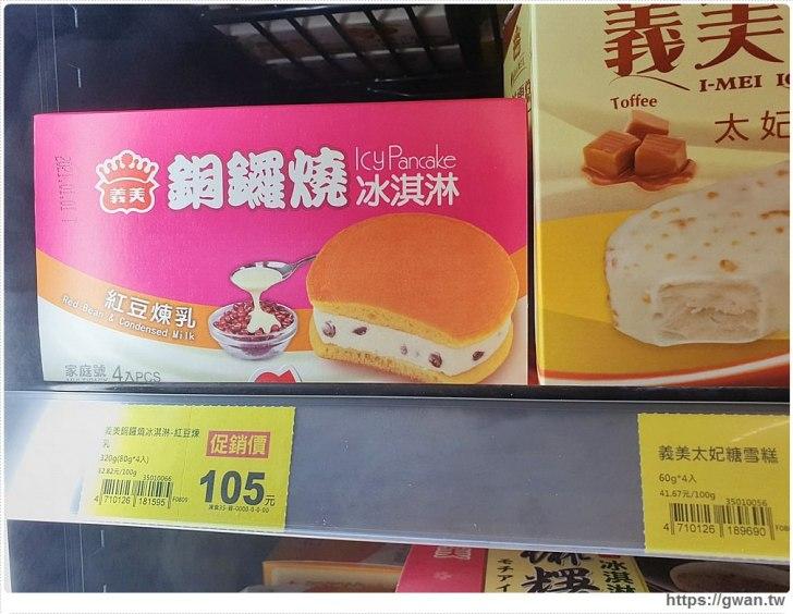 20190809153341 85 - 義美又出新品啦~義美奶茶變身銅鑼燒冰淇淋,超人氣冰品只在全聯獨家販售!
