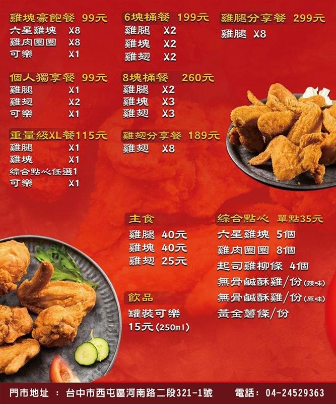 20190907212838 49 - 台中六星炸雞   全台第一間卜蜂炸雞店,皮薄爆汁,想吃起碼等一小時!