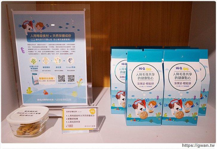 20191020040839 86 - 熱血採訪 台北新開的多元生活館,不用消費也有紅茶咖啡免費喝,尖峰時刻人潮大爆滿的 Hi-Q褐藻生活館