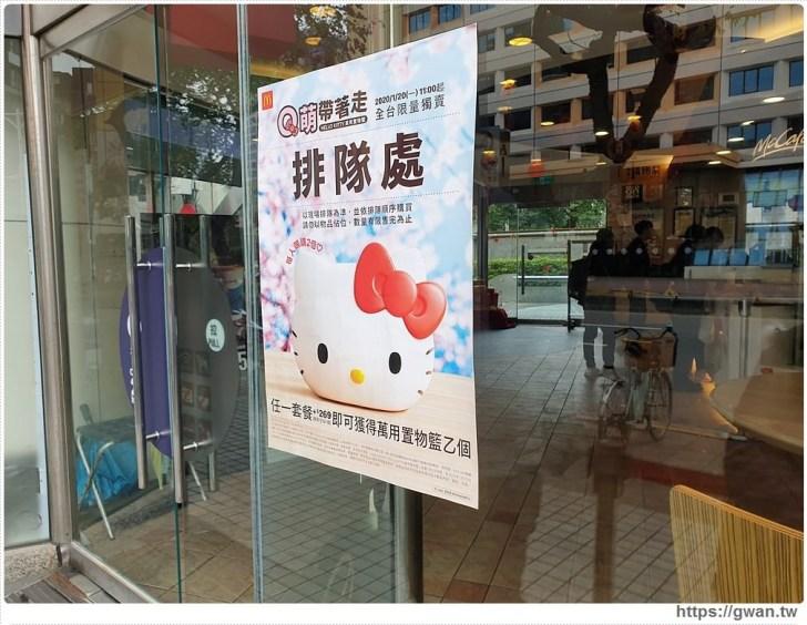 20200120122014 86 - 麥當勞Hello Kitty萬用置物籃開賣啦!可單買、可加購,全台限量10萬個售完為止~