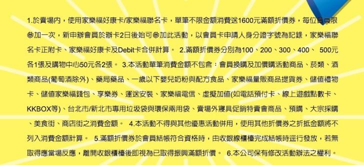 20200419124549 45 - 家樂福推出振興優惠券,限時兩天卡友消費1元以上就送1600元振興券!