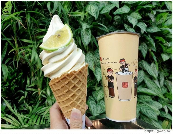 4d519e4354b1138c8cec18c4e46674bd - 茶湯會夏季限定翡翠檸檬霜淇淋開賣囉!全台只有這間門市吃得到~