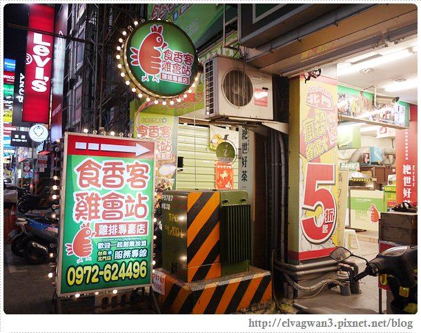 [臺南美食 中西區] 食香客雞會站 - 創意雞排料理 猜不透點心 ☆ 來食香客挖寶吧♪ - 吃關關