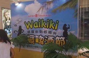 (活動)天母大葉高島屋~Waikiki 搖擺啤酒節~好玩到爆炸~還不去嗎?