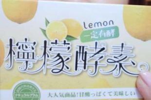 (分享)康是美也買的到~臻寶生技一定有酵~檸檬酵素救了哈比的弱腸胃!!