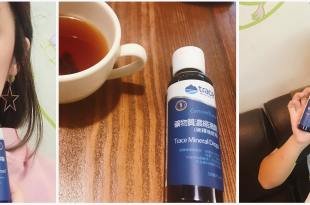 受保護的內容: (保養)補充鎂的最佳來源~萃思鎂礦物質濃縮滴液