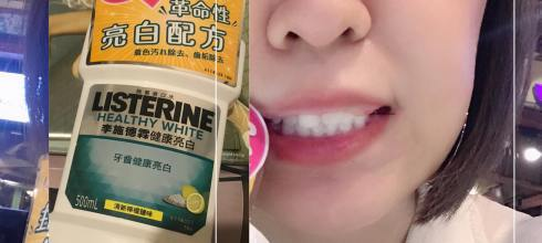 (保養)李施德霖漱口水~亮白牙齒的好夥伴!!