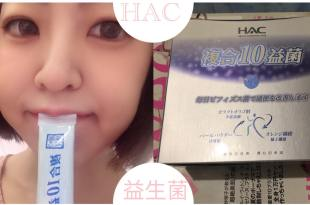 (保養)永信HAC常寶益生菌粉~全家都可以吃得順暢益生菌!!