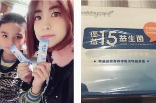 (保養)愛喜康優益15益生菌~全家人可以一起吃的益生菌~大推薦!!