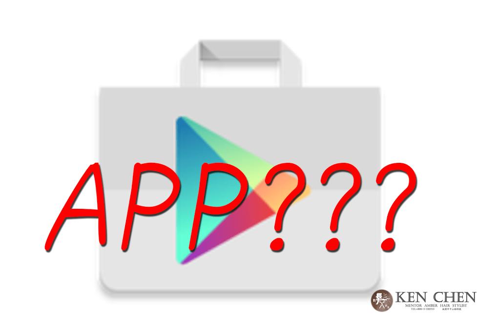 Android手機APP更新後出問題,如何找到舊版本安裝