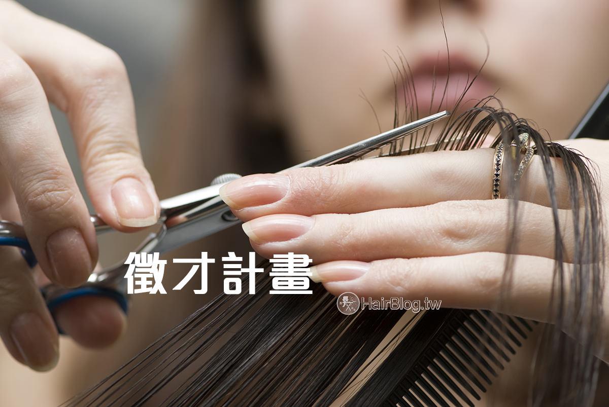 美髮設計師徵才計畫