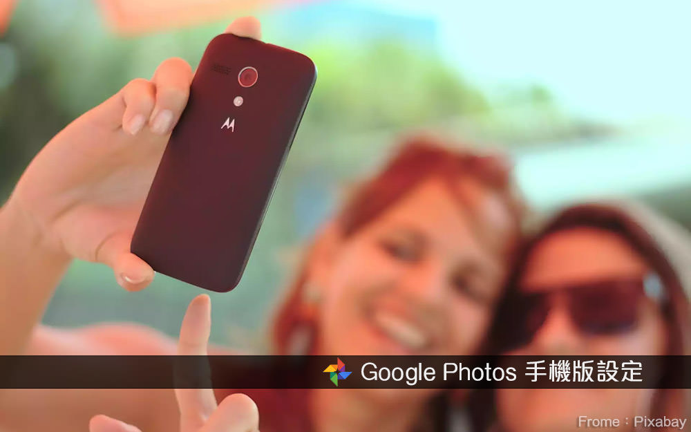 Google Photos手機設定無上限儲存照片