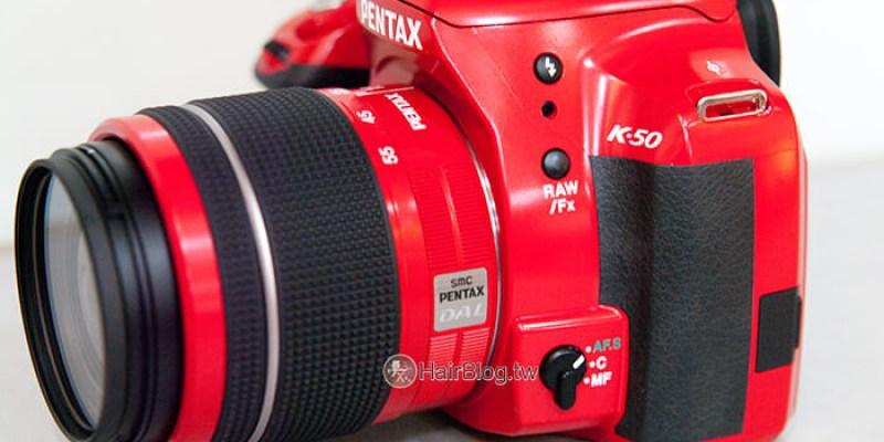 Pentax K50Kit組&Metz44開箱分享