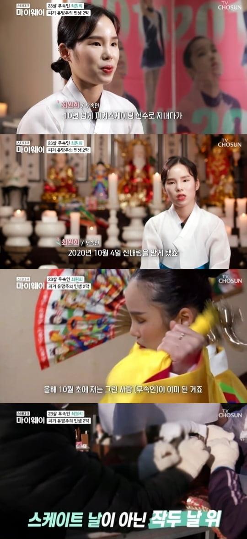 '마이 웨이'최원희 / 사진 = TV 조선 방송 화면 캡처