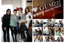 [活動]GUMZZI台北旗艦店開幕,一起跟我做公益!!!!