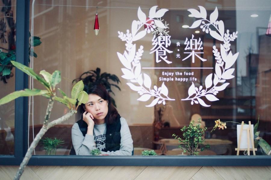 【桃園】八德饗樂食光,享受健康美食輕鬆擁有快樂時光