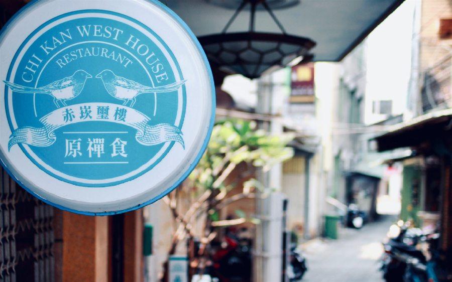 台南美食/走一回府城之旅,來一趟赤崁璽樓,體驗異國蔬食料理的好滋味。台南美食/台南素食/台南蔬食推薦。