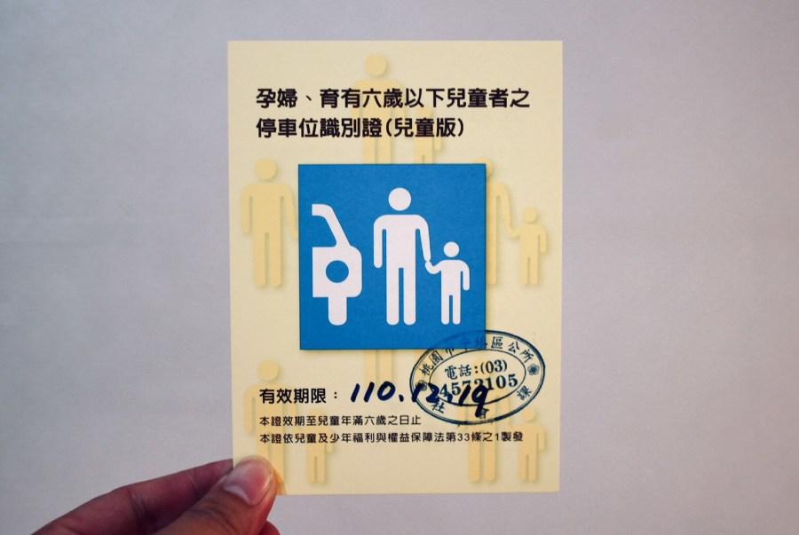 【分享】孕婦兒童停車證,沒申請亂停108年7月1日起要罰錢囉!