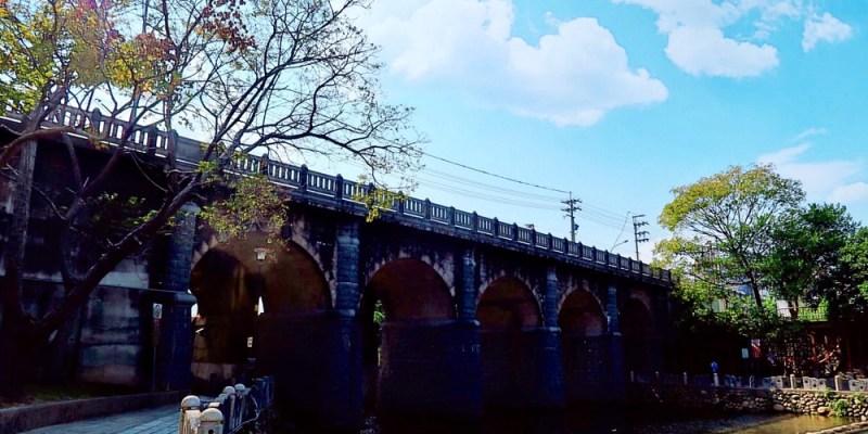 新竹旅遊景點/關西東安古橋、牛欄河親水公園,散心散步走入電影場景的好去處