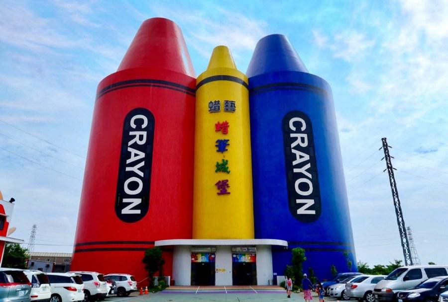 宜蘭親子旅遊景點/蜡藝蠟筆城堡,DIY手作蠟筆彩色筆,有玩有拿門票可抵消費
