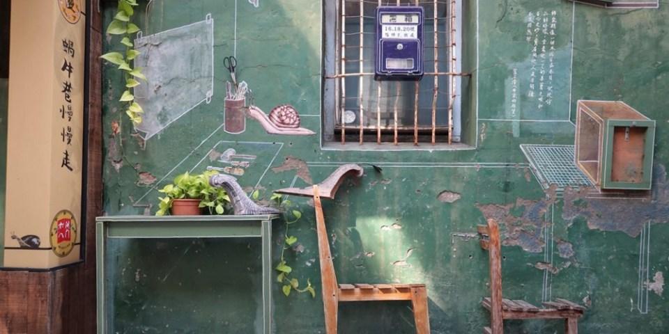 台南旅遊景點/蝸牛巷,漫步的走進隱身在熱鬧中西區巷弄內的蝸牛身影
