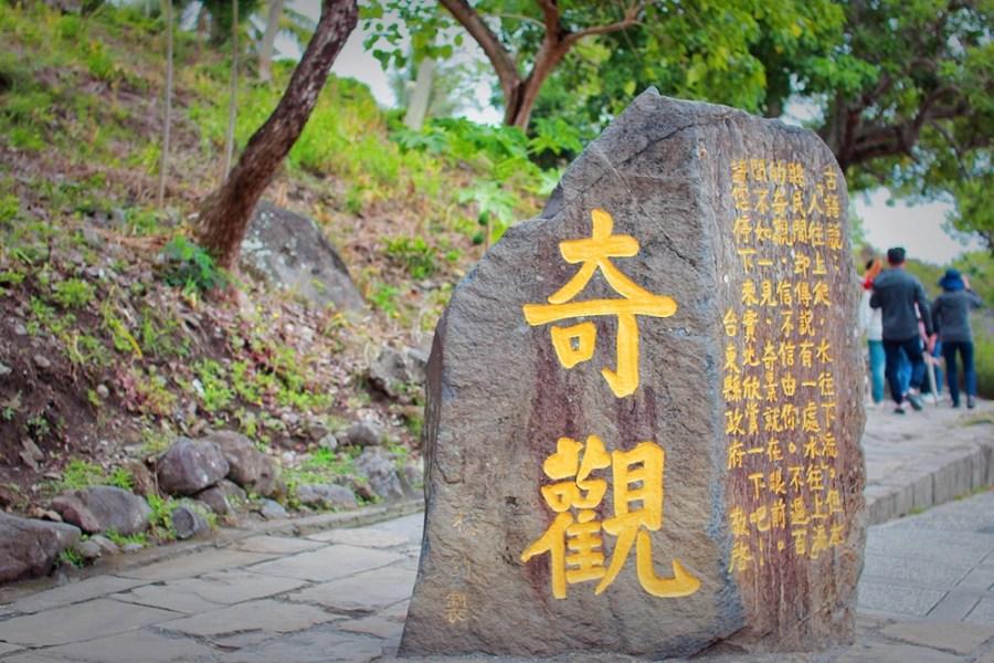 台東旅遊景點/水往上流遊憩區,台東東河的奇觀,這地理錯覺讓我以為我老花