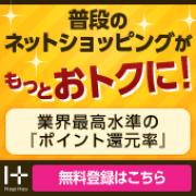 ハピタス(Happi+)