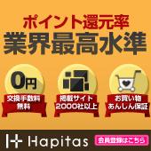 その買うを、もっとハッピーに。|ハピタス