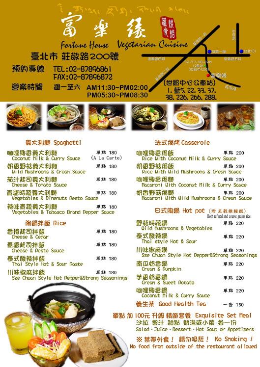 [臺北] 富樂緣蔬食烘焙|吃飽好逛街!世貿 101百貨 信義商圈蔬食 - 古露露的幸福蔬食物語
