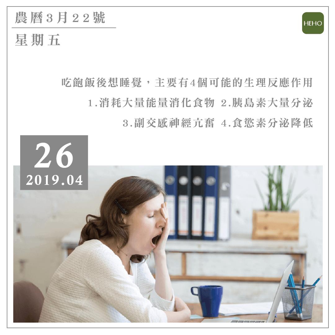 4月26日 吃飽就想睡的4個原因   Heho健康