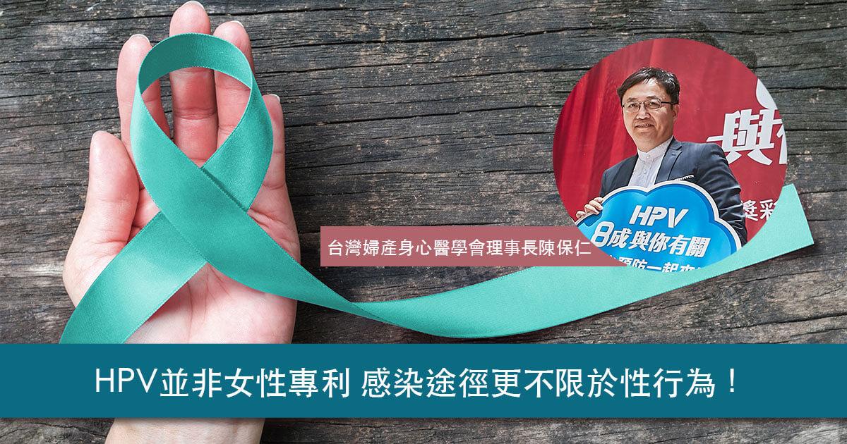 HPV陳保仁