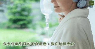 20191202-化療