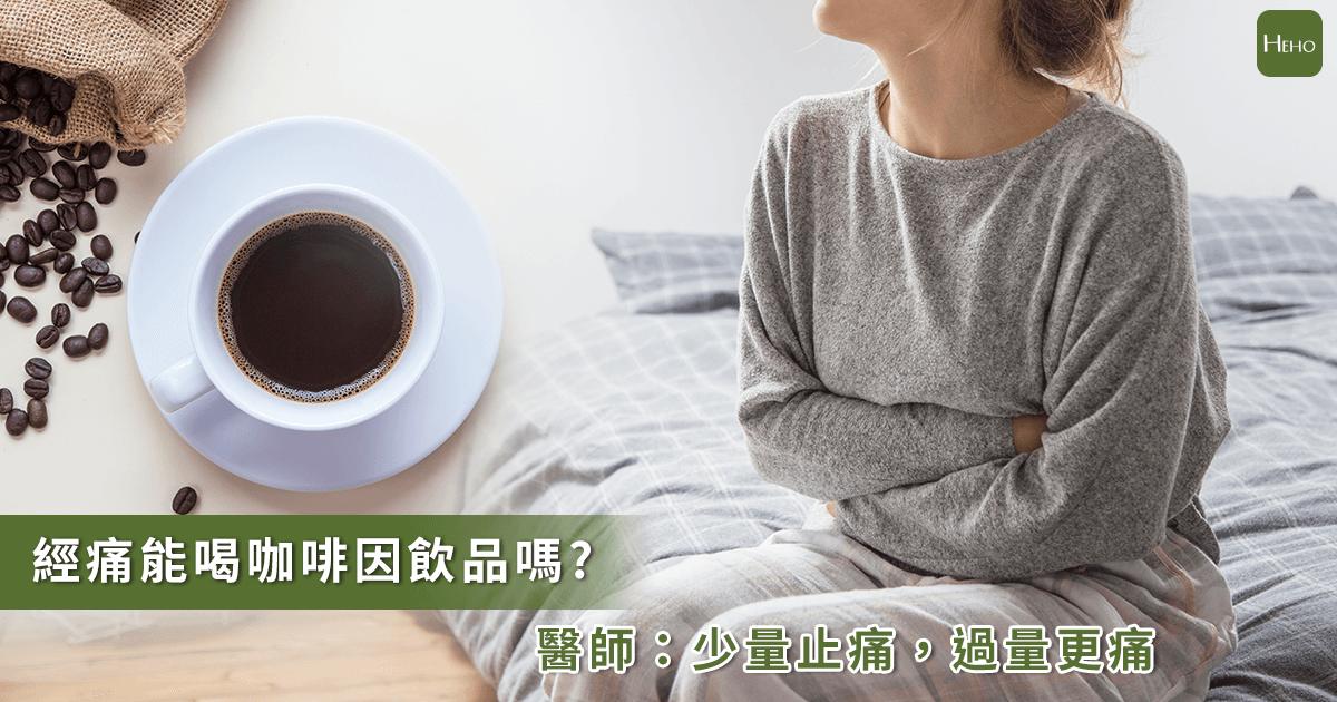 經痛時到底能不能喝咖啡,其實元兇是這個… | 華人健康網