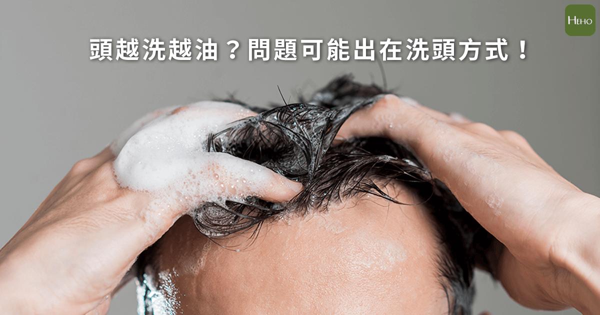 頭髮越洗越油?頭皮專家:洗髮精要先稀釋才抹頭 | Heho健康