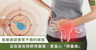 20200821-腹脹_卵巢癌
