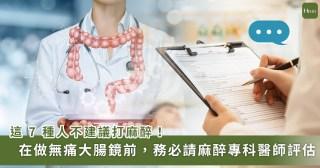 20200828_無痛大腸鏡不是人人都能做!麻醉科醫師:肥胖、氣喘、腎功能不良等 7 種人建議避免
