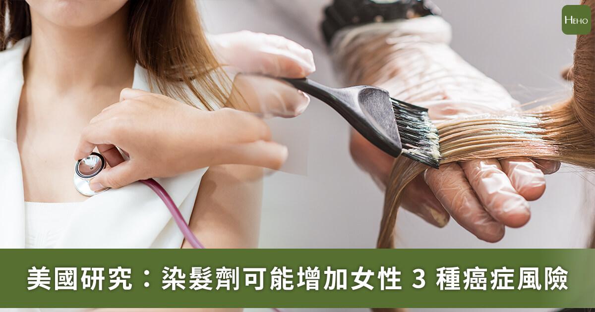 20200917_染髮劑真的致癌嗎?《BMJ》:女性3種癌症風險增加