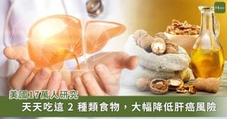 20200911_降低40%肝癌風險!17萬人研究:豆類等 2 種食物天天都要吃