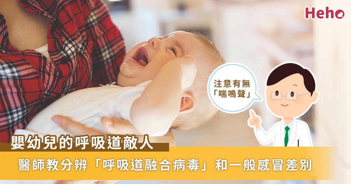 「呼吸道融合病毒」和一般感冒怎麼區分?兒科醫師:注意有無「喘鳴聲」 | Heho親子