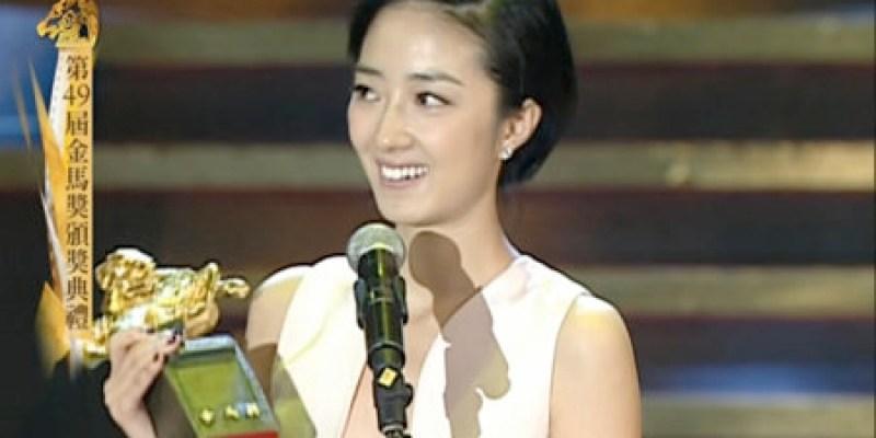 2012第49屆金馬獎女星乳溝速覽