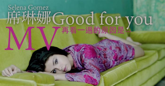 席琳娜《Good for you》MV再看一遍的原因是…