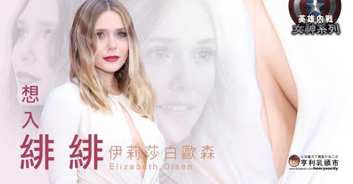 「緋紅女巫」伊莉莎白歐森的胸部
