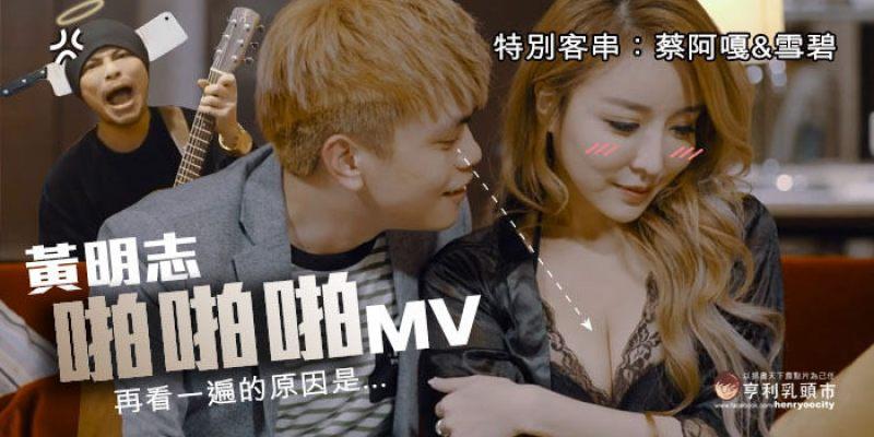 黃明志【啪啪啪 】MV feat.蔡阿嘎&雪碧再看一遍的原因是...